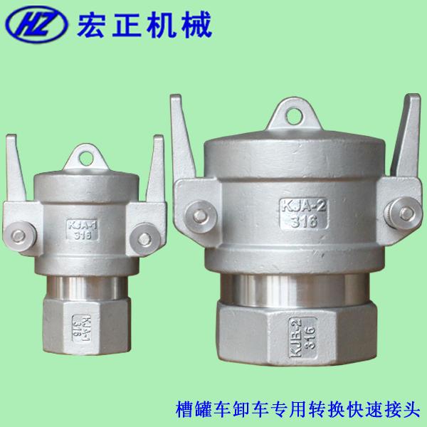KJA槽罐车不锈钢接头(KJA-1、KJA-2型)