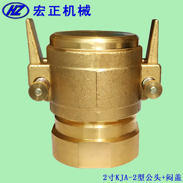 KJA-2型液化气槽车快速接头