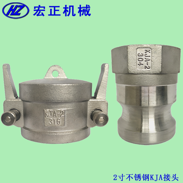 不锈钢槽罐车底部专用KJA-2接头